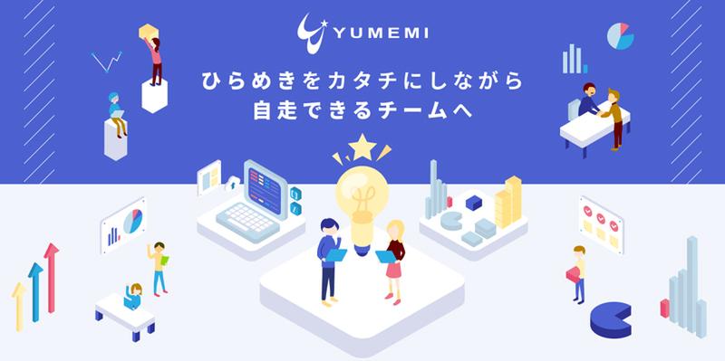 具体的なプランが固まっていないところから新規事業をサポートする「YUMEMI Service Design Sprint」