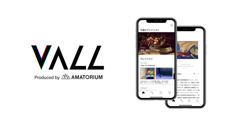 iOS app VALL, which allows users to view famous artworks from around the world, begins offering service to the general public