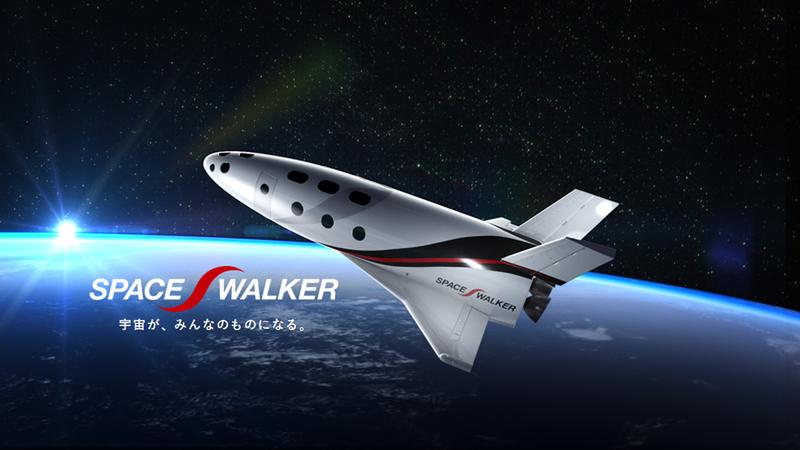 スペースプレーンのSPACE WALKER、プレシードラウンドで新たに1.55億円を資金調達