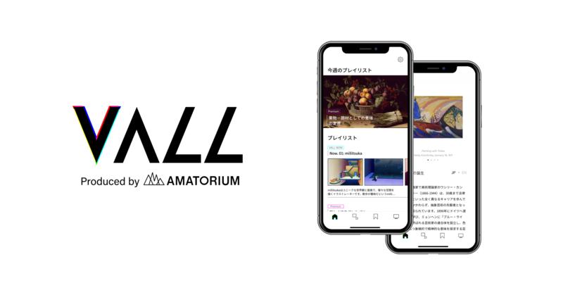 世界中の名画を鑑賞できるiOS向けアプリ「VALL」の個人向けサービスが提供開始