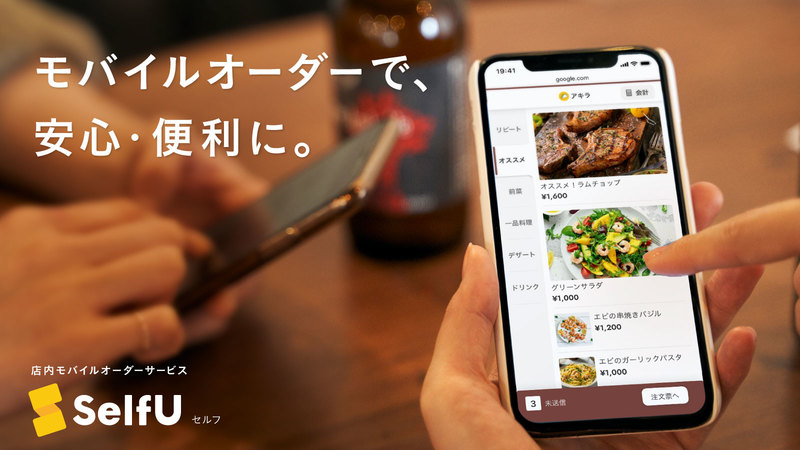 店内モバイルオーダーサービス「SelfU」に「従業員体温管理」機能が実装