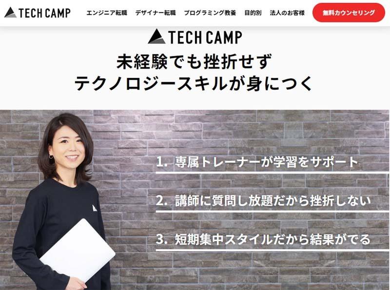 プログラミングスクール「テックキャンプ」のdiv、18.3億円を資金調達