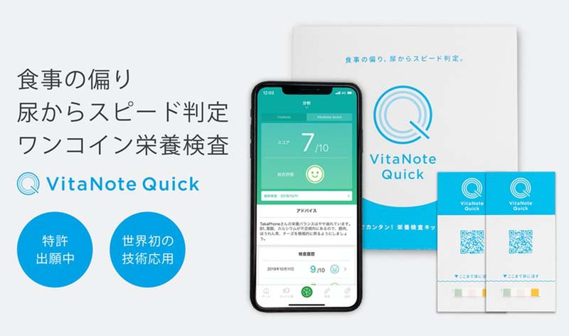 "Launch of ""VitaNote Quick,"" a nutrition test kit that can detect dietary imbalance in 10 seconds"
