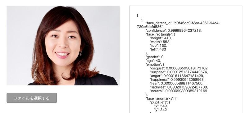画像認識プラットフォーム「AIZE」のAPIが提供開始