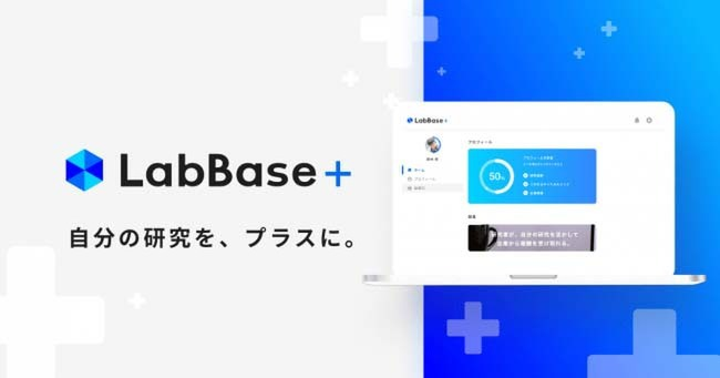 POL has started LabBase plus, a side job and job change service that specializes in technical personnel