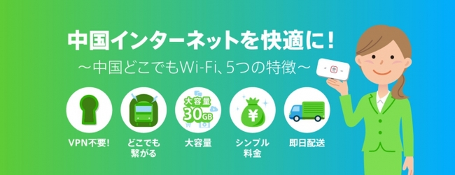 "Launch of ""China Dokodemo WiFi,"" a WiFi service that allows users to browse Japanese websites without a VPN"