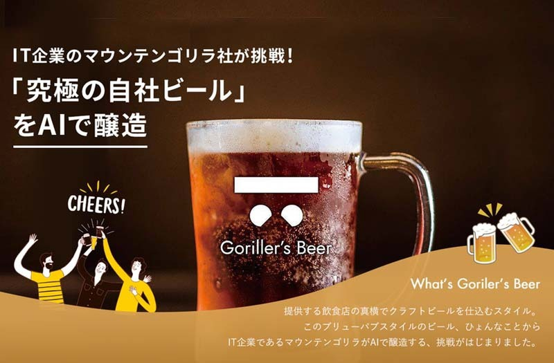 "Mountain Gorilla celebrates its 5th anniversary with ""Gorilla beer,"" produced with a system developed in-house"