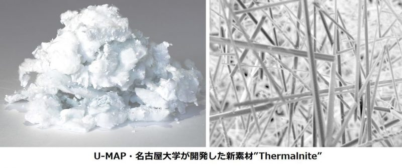 $2.8M in funding obtained by U-MAP, a venture company for innovative materials that are solving the heat problem