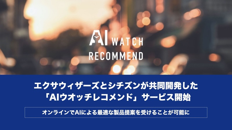 AIがユーザーに合ったシチズン腕時計をお勧めする「AIウオッチレコメンド」