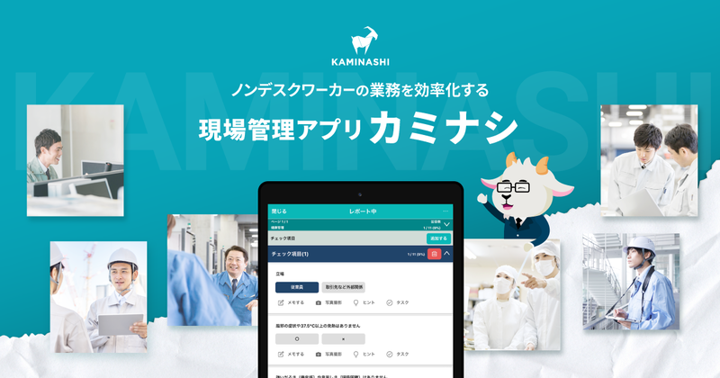 Kaminashi, a service promoting the digitization of non-desk workers, officially begins