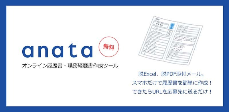 "Launch of ""anata,"" a resume building service for smartphones developed by a 17-year-old engineer"