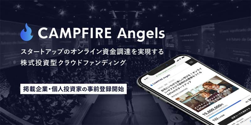 """CAMPFIRE Angels,"" a stock investment crowdfunding website, begins accepting applications"