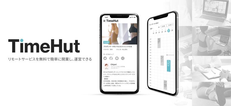 無料でリモートサービスを開業運営できる「TimeHut」