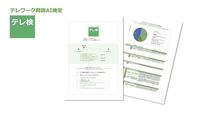コグニティ、オンライン商談時の営業トークをAIが検定する「テレ検」
