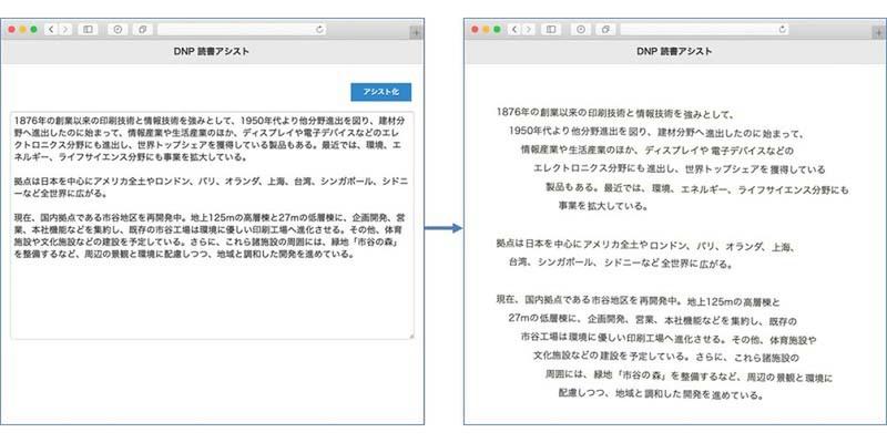 大日本印刷、読みやすいレイアウトに自動変換する「読書アシスト」を無償公開