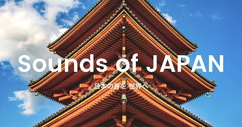 Apple Musicなどで日本の特色ある「音」を配信するプロジェクト開始