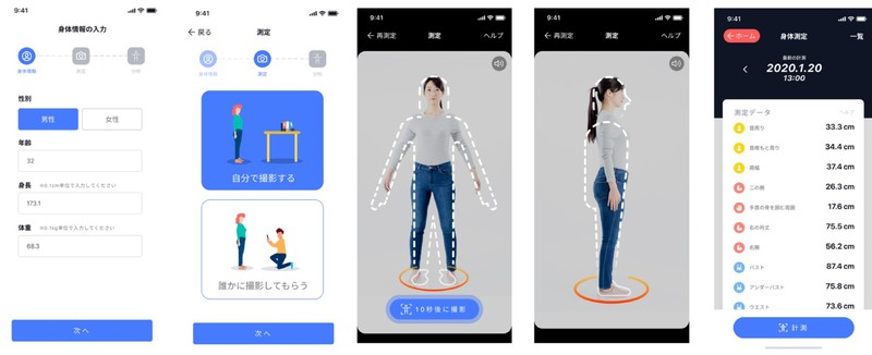 Bodygram, an app capable of estimating 24 parts of the entire human body via AI measuring technology