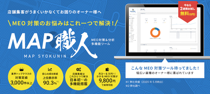 MAP Shokunin is an MEO support and analysis multifunctional tool that solves customer attraction problems for stores