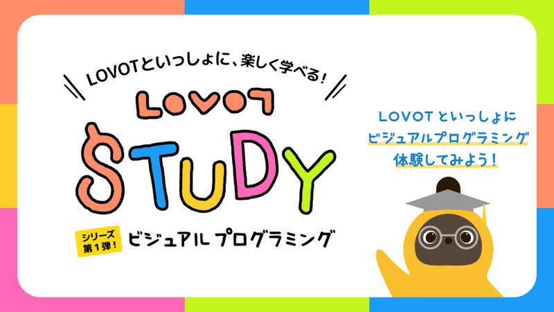 "Hiraku Kids will be conducting a programming class using the family-type robot ""LOVOT"""