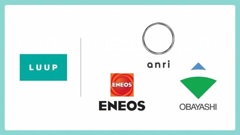 電動マイクロモビリティーシェアサービス「LUUP」、ENEOSや大林組から資金調達