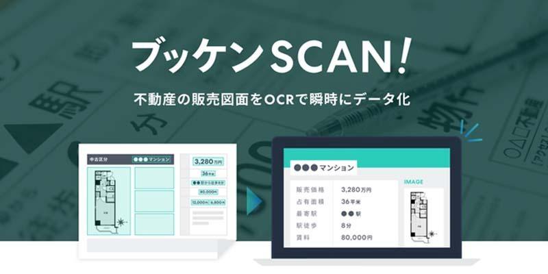 Bukken SCAN! real estate sales listing automated scanning tool begins service