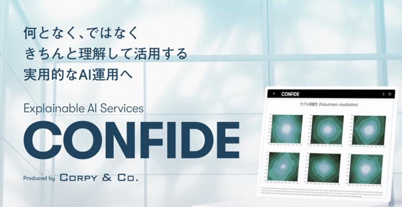 Corpy&Co. announces prelaunch of AI operation and quality control platform CONFIDE
