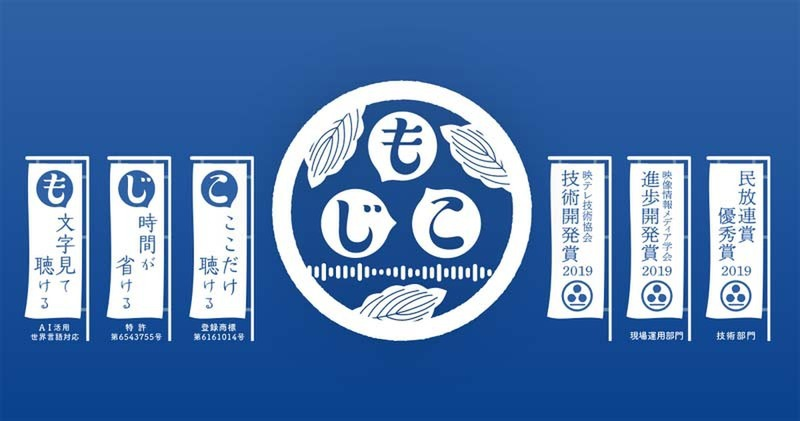 """""""Mojiko,"""" a transcription editor developed by TBS Television, will be sold to companies"""