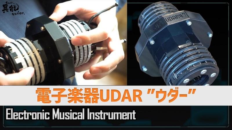 柔らかな音を奏でる不思議な電子楽器「ウダー」誕生