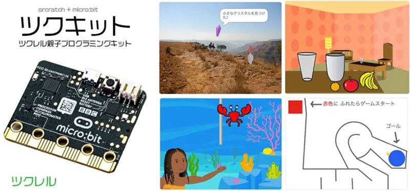 tsukurel programming kit for parents and children (Tsuku-Kit)