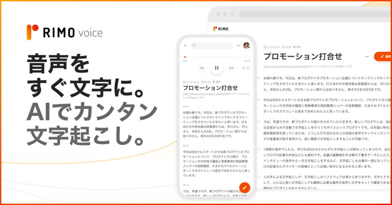 """With """"Rimo Voice,"""" you can transcript an hour of audio in five minutes"""