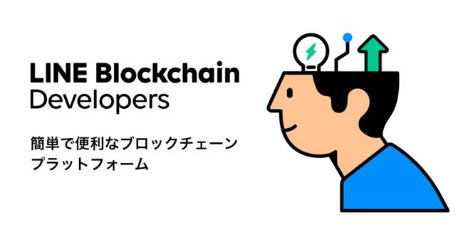 LINE Blockchain Developers