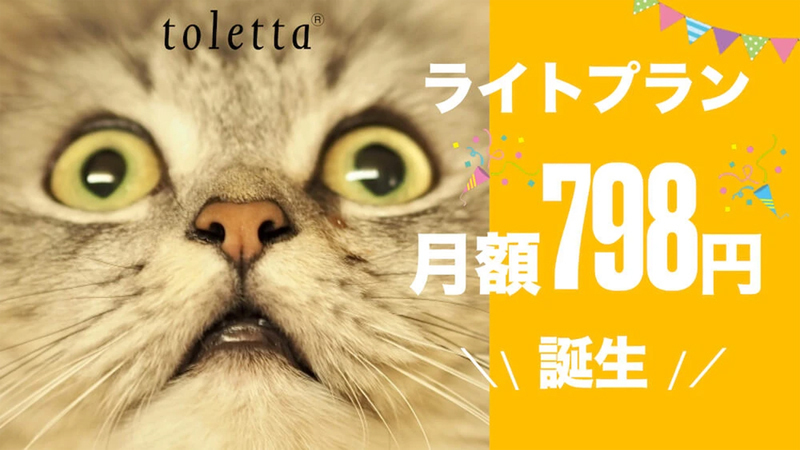 Smart litter box toletta begins offering its new Light Plan for 7.5 dollars a month