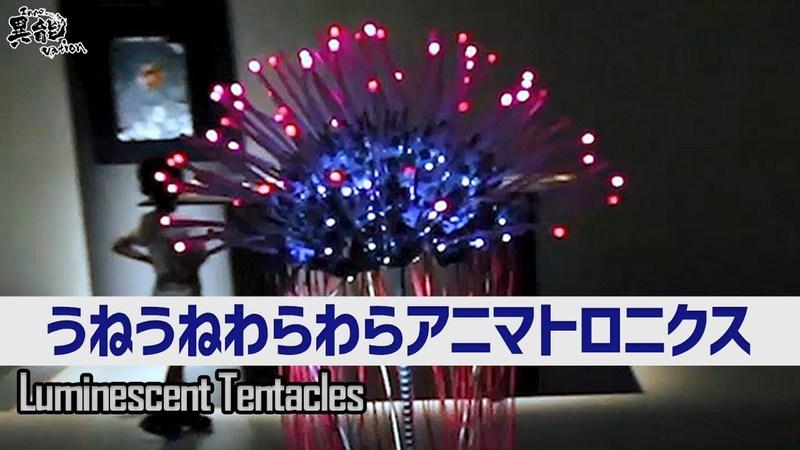 Squirming Animatronic Zigs, Zags, and Illuminates
