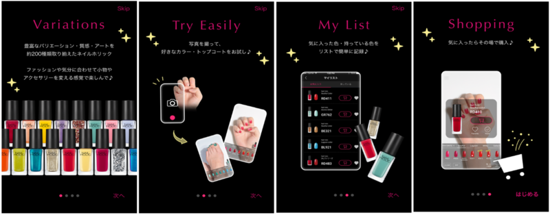 """""""Virtual Nail Try-on App"""" now available from Kose"""