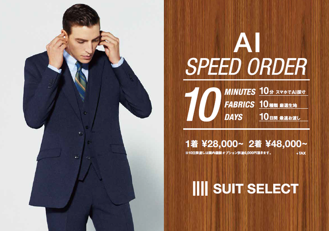 """Konaka launches """"AI SPEED ORDER,"""" a service for custom-made suits that utilizes an AI automatic measurement app"""