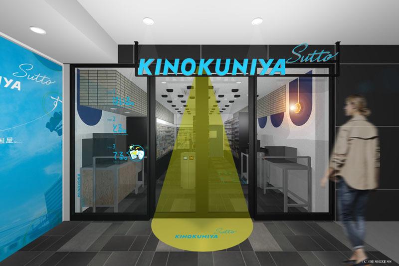 Kinokuniya to open first Kinokuniya Sutto mini supermarket using TTG self-checkout system