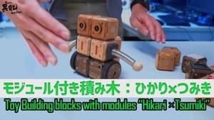 モジュール型玩具「ひかり×つみき」
