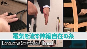 電気を流す伸縮自在の糸で体の動きを知る