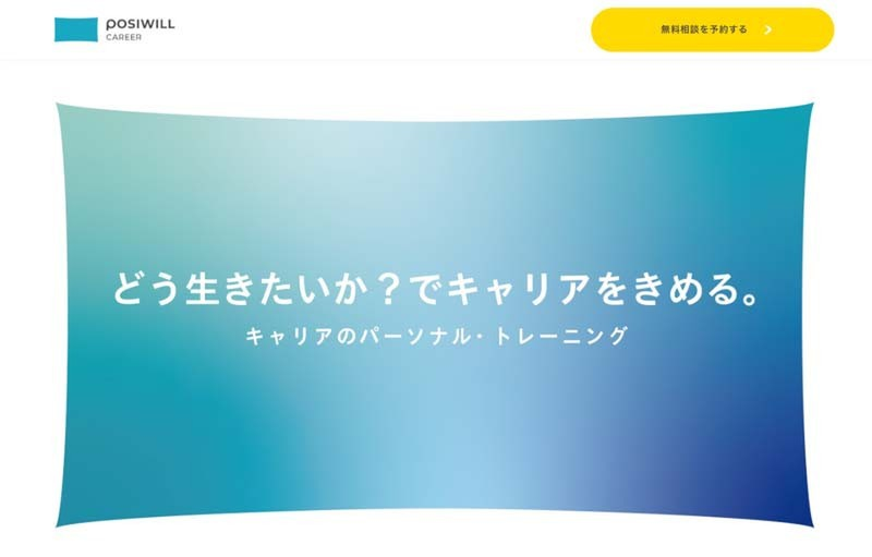 Online career training service provider Posiwill raises about $1.42M in funding