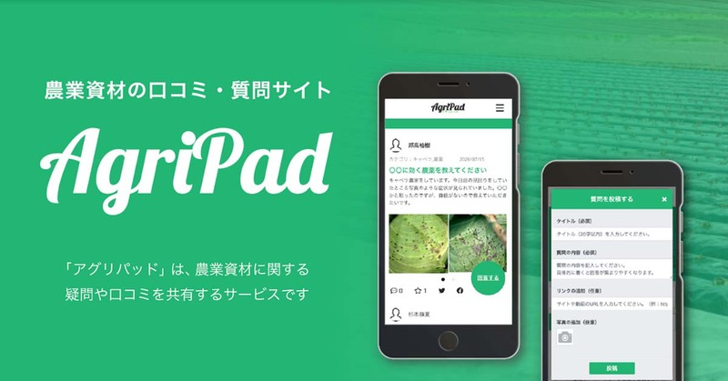 """The release of the β version of """"Agripad,"""" a web service for questions and reviews specializing in agricultural materials"""