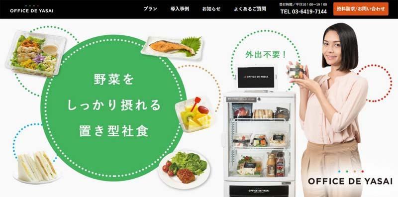 Kompeito's OFFICE DE YASAI expands nationwide following added investment from Iwagin Jigyo Souzou Capital