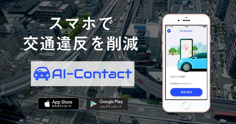 Genext releases AI-Contact Mobile, an app that detects traffic violations of company cars via smartphone