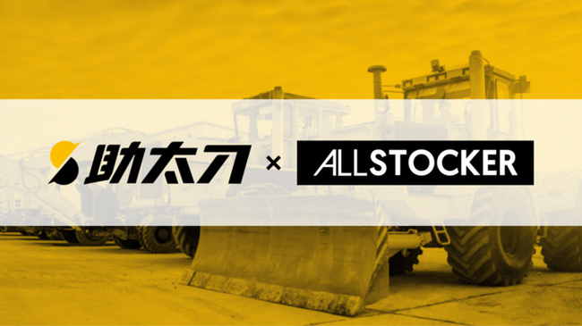 Sukedachi and ALLSTOCKER team up to start a market service for construction equipment