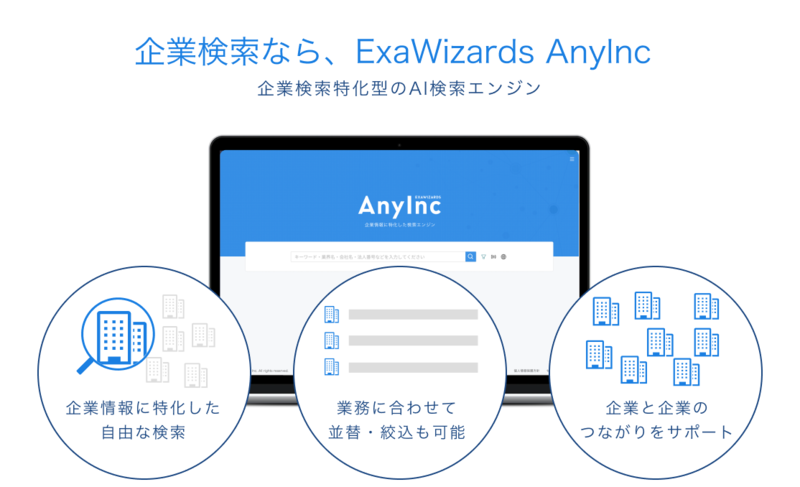 ExaWizards launches an AI search engine capable of searching for specific companies