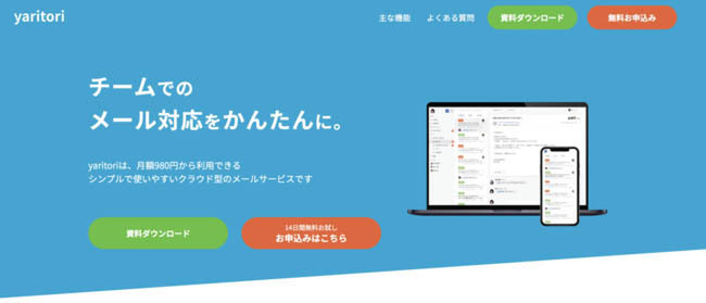 Onebox raises $190,000 for yaritori, a service that aims to innovate email