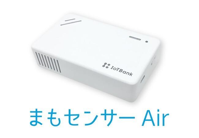 Mamo Sensor Air
