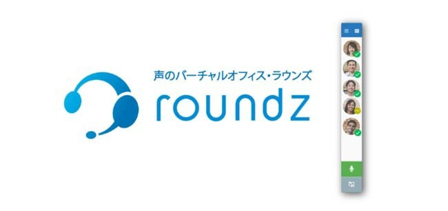 """The virtual office tool for telecommuting """"Roundz"""" raises $481 thousand through the third-party allotment of shares"""