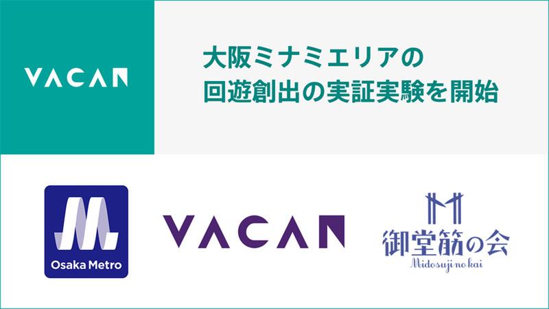 Osaka Minami area mobility analysis via AI cameras and seat vacancy information services