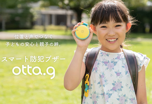 """Release of """"otta.g,"""" a security alarm that can send voice messages in addition to one's location information"""