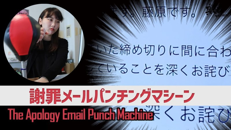 The Apology Email Punch Machine
